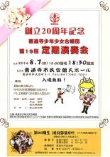 善通寺少年少女合唱団第19回定演