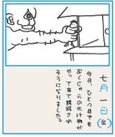 稲生物怪絵日記7-1