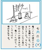 稲生物怪絵日記7-2