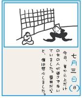 稲生物怪絵日記7-3