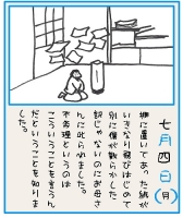 稲生物怪絵日記7-4