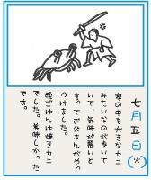 稲生物怪絵日記7-5