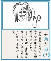 稲生物怪絵日記7-6