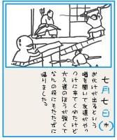 稲生物怪絵日記7-7