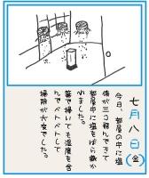 稲生物怪絵日記7-8
