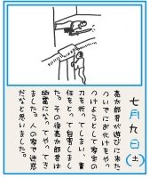 稲生物怪絵日記7-9