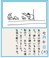 稲生物怪絵日記7-10