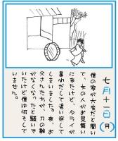 稲生物怪絵日記7-11