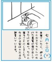 稲生物怪絵日記7-12