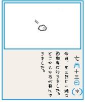 稲生物怪絵日記7-13