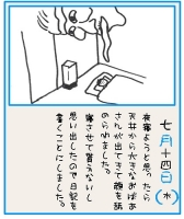稲生物怪絵日記7-14