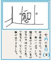 稲生物怪絵日記7-15