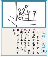 稲生物怪絵日記7-16