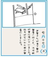 稲生物怪絵日記7-17