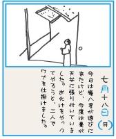 稲生物怪絵日記7-18