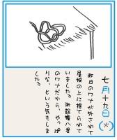 稲生物怪絵日記7-19