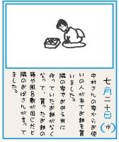 稲生物怪絵日記7-20