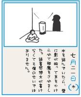 稲生物怪絵日記7-21