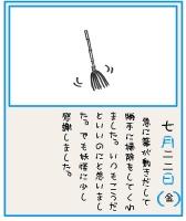 稲生物怪絵日記7-22