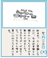 稲生物怪絵日記7-23