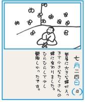 稲生物怪絵日記7-24
