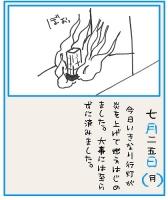 稲生物怪絵日記7-25