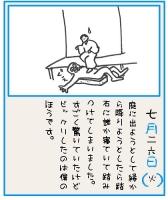 稲生物怪絵日記7-26