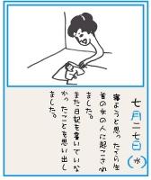 稲生物怪絵日記7-27