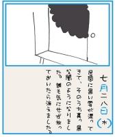 稲生物怪絵日記7-28
