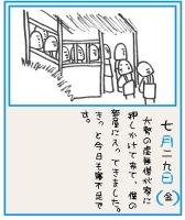 稲生物怪絵日記7-29