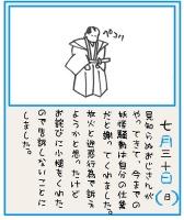 稲生物怪絵日記7-30