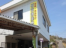石田海産物1