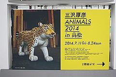 三沢厚彦ANIMALS1