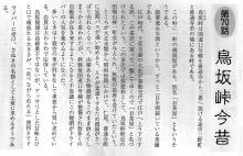新讃岐百物語鳥坂峠今昔