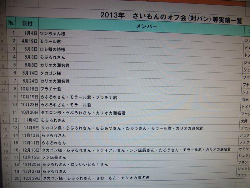 20140213001_R.jpg