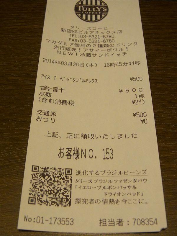 20140327023t_R