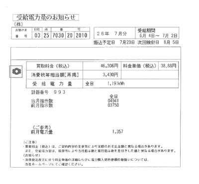 太陽光発電の売電7月分