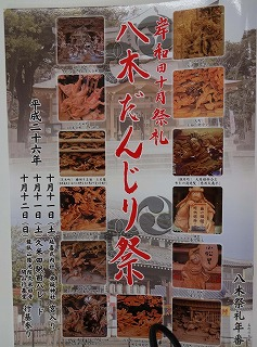 岸和田だんじり祭り02
