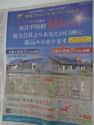 太陽光の広告01