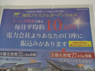 太陽光の広告02
