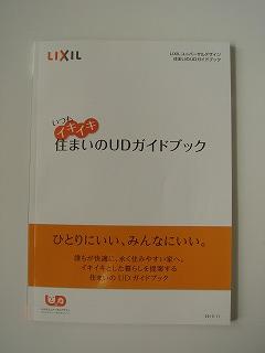 『LIXPO2014』06
