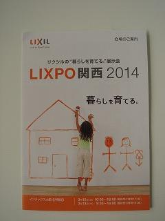 『LIXPO2014』01