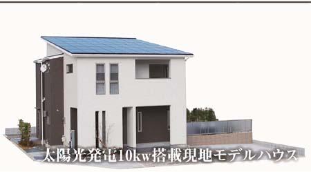 太陽光発電パネル10kwのモデルハウス(泉南市)