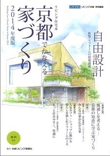 京都でかなえる家づくり2014年版(表)ブログ