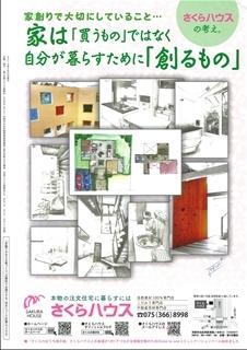 京都でかなえる家づくり2014年版(裏)ブログ