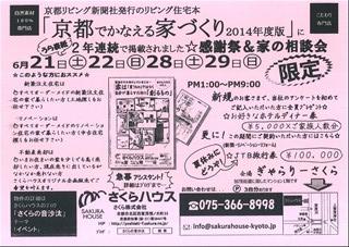2014-6-21~29 感謝祭&相談会