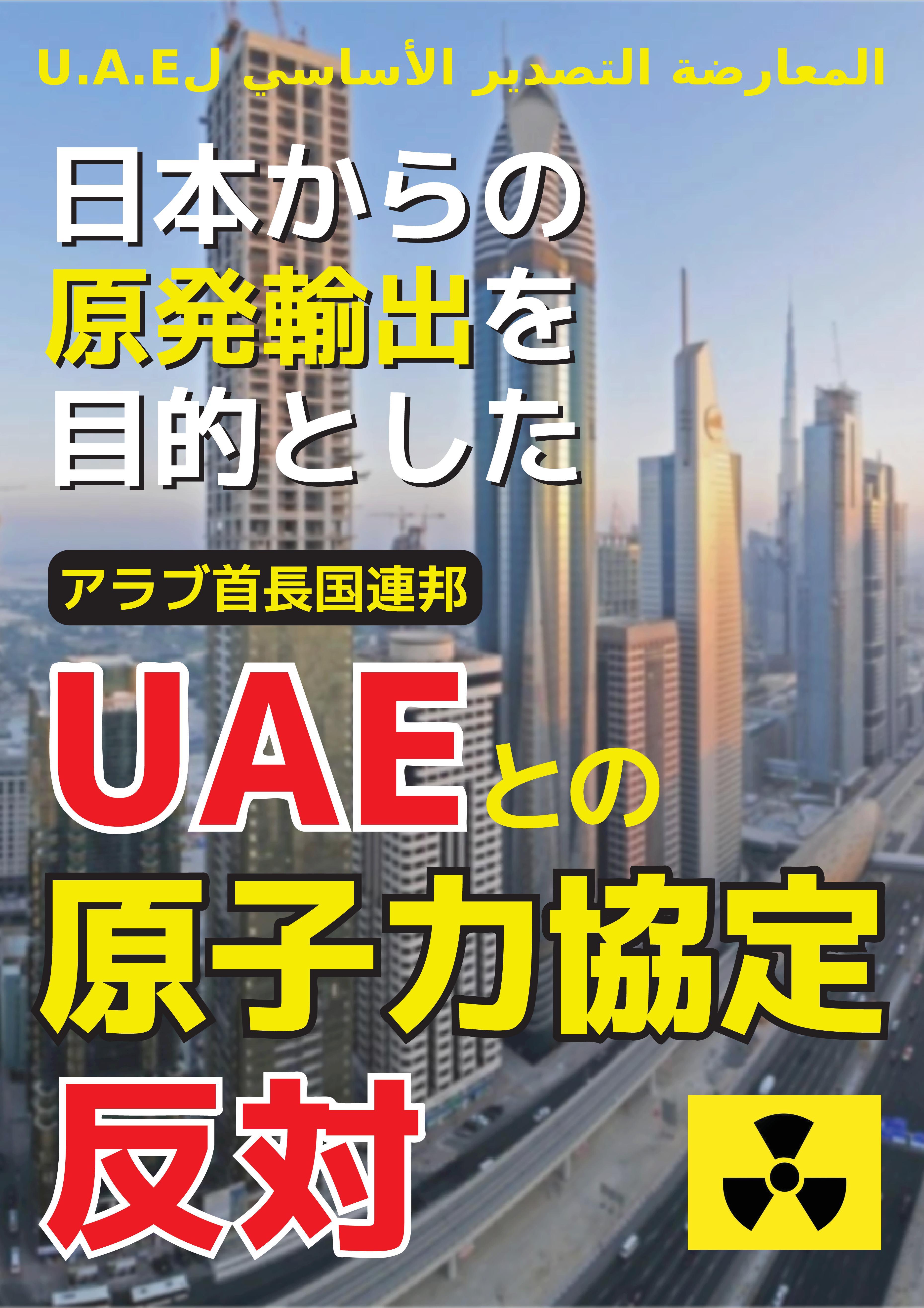 UAEとの原子力協定反対