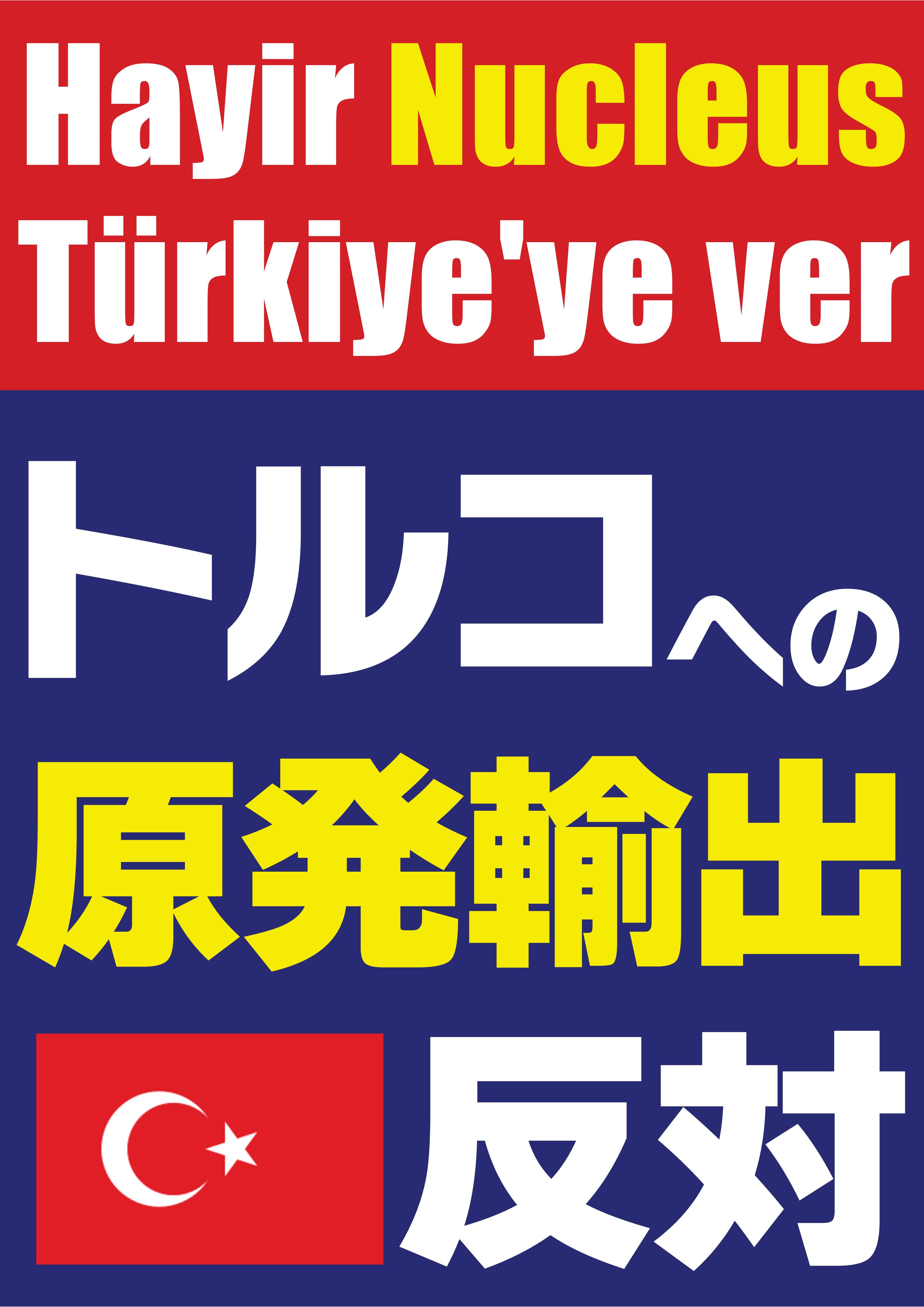 トルコへの原発輸出反対