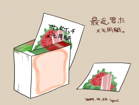2014_4_22_メモ用紙