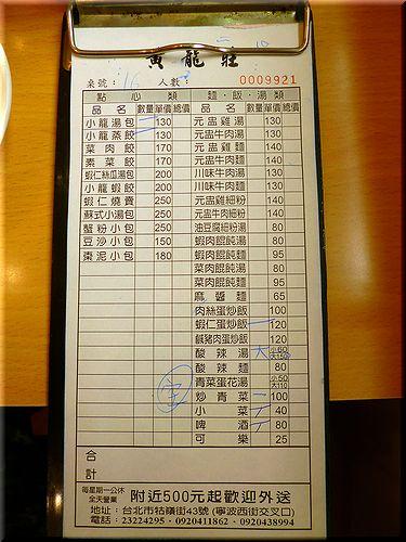 huanglongzhuang02